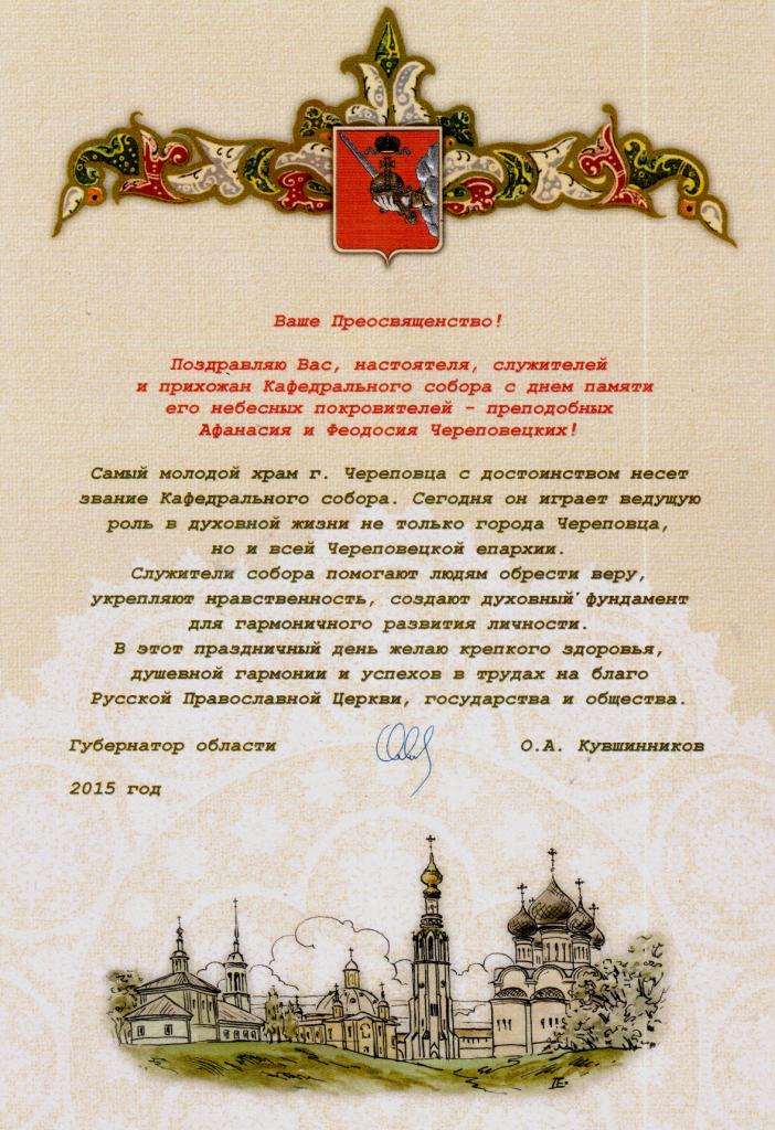 Поздравления священника с престольным праздником 195